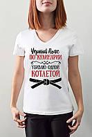 """Женская футболка """"Черный пояс по кулинарии, убиваю одной котлетой"""""""