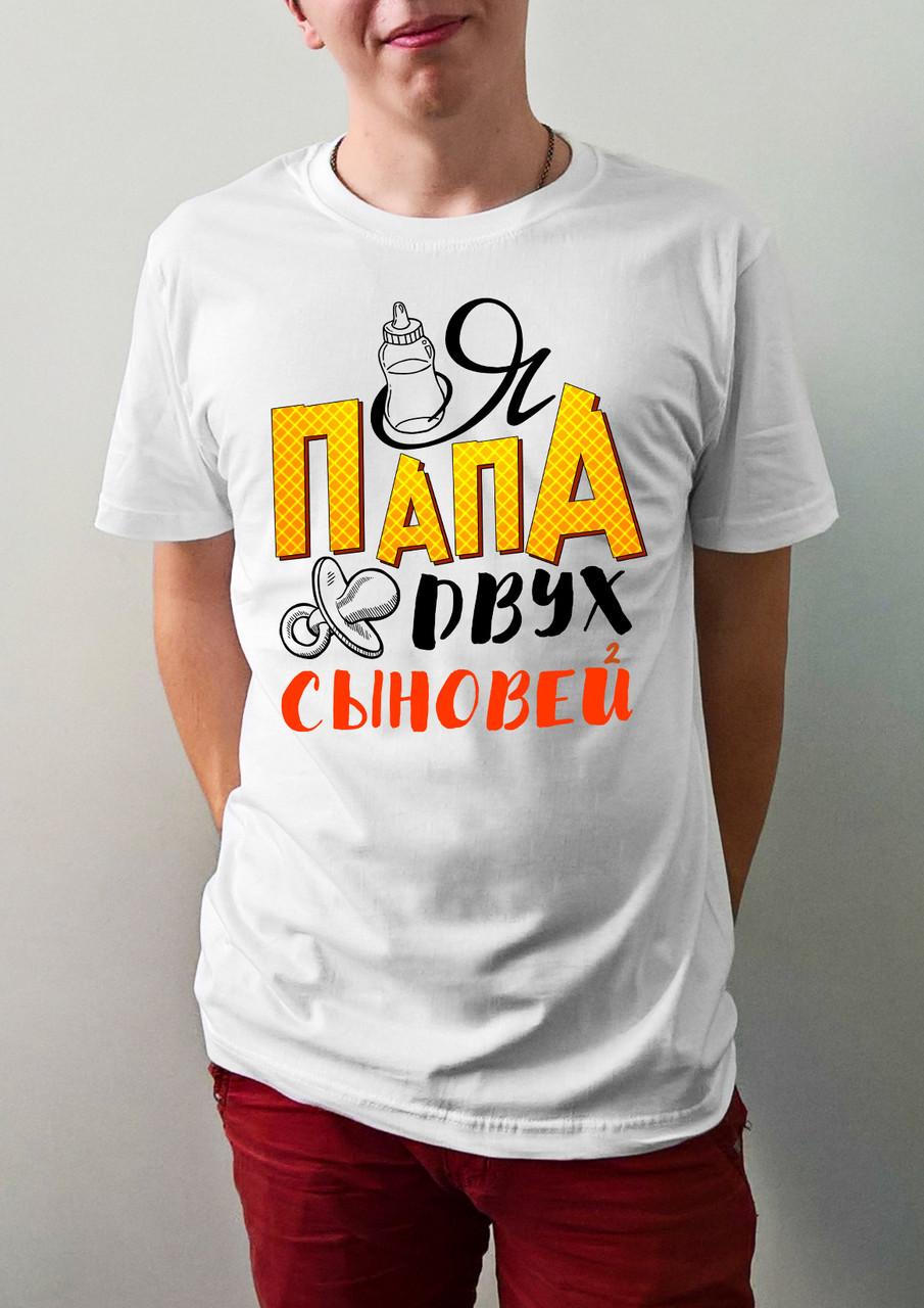 "Мужская футболка ""Я папа двух сыновей"""