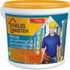 Краска для наружных и внутренних работ  HAUS MASTER (атмосферостойкая).