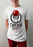 """Мужская футболка """"Гиревой спорт"""""""