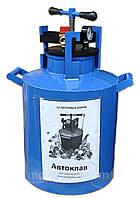 Автоклав для домашнего консервирования ( 1л-14 банок или 20- 0,5л )