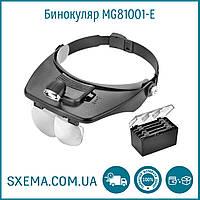 Бинокулярные очки MG81001-E 1.2-7x c Led подсветкой