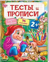 Тесты для детей с наклейками.Тесты и прописи 2+