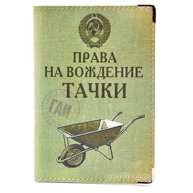 Обложки на водительские права