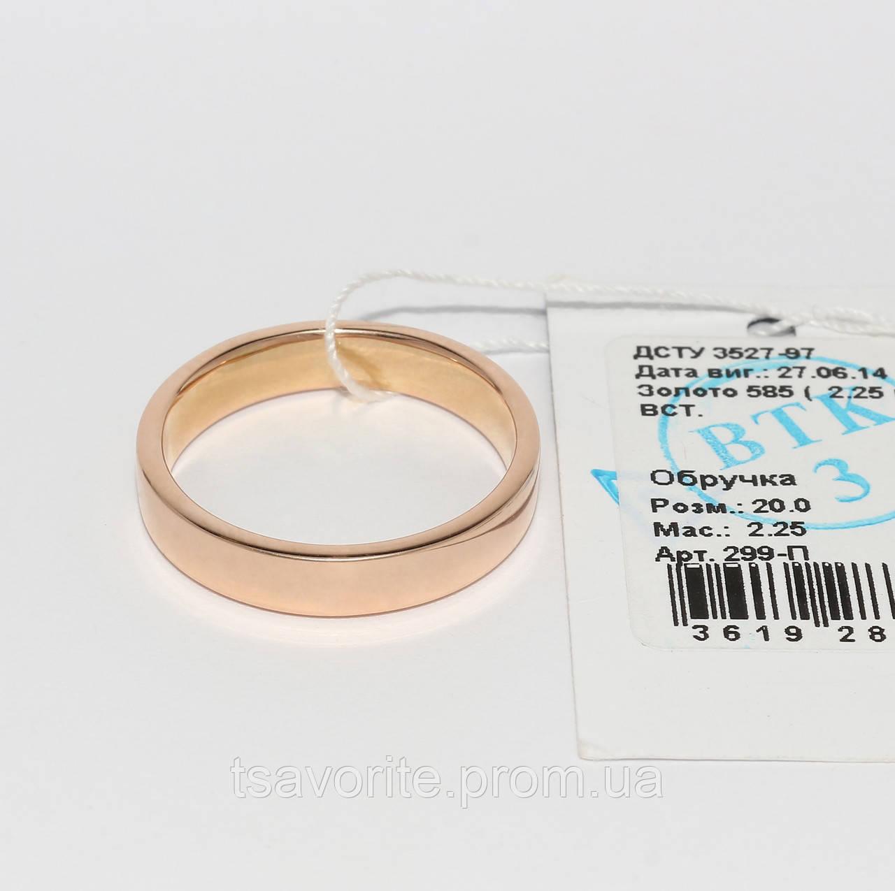 Золотое обручальное кольцо 299-П
