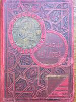 Книга Басни Крылова,   Москва, 1912 год, иллюстрированное издание