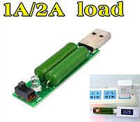 Нагрузочный резистор со свичем 1А/2А
