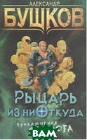 Бушков Александр Александрович Рыцарь из ниоткуда. Приключения Сварога