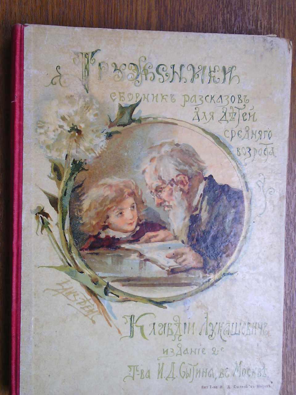 Книга Труженники  Клавдия Лукашевич 1910 год  сборник детских рассказов