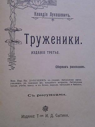 Книга Труженники  Клавдия Лукашевич 1910 год  сборник детских рассказов, фото 2