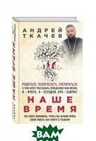 Протоиерей Ткачев Андрей Наше время. Зачем рождаются люди