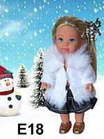 Белая шубка и юбка для кукол Симба Еви
