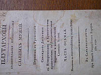 Книга Сравнительные жизнеописания Славных Мужей Плутарх 1821 год