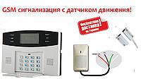 GSM сигнализация для дома с датчиком движения (бесплатная доставка по Украине)