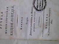 Книга Ручная математическая энциклопедия 1827 год