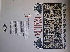 Книга Былины  Вольга  с рисунками И.Билибина 1903 год, фото 2