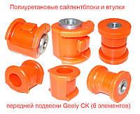 Комплект полиуретановых сайлентблоков и втулок передней подвески Geely CK