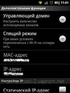 как настроить WiFi на Android?