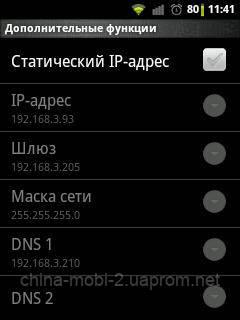 як налаштувати WiFi на Android?