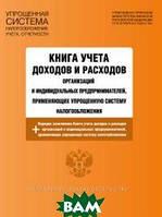Даниелян Карлен Меликович Книга учета доходов и расходов организаций и индивидуальных предпринимателей, применяющих упрощенную систему