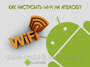 Как настроить Wi-Fi на Android?