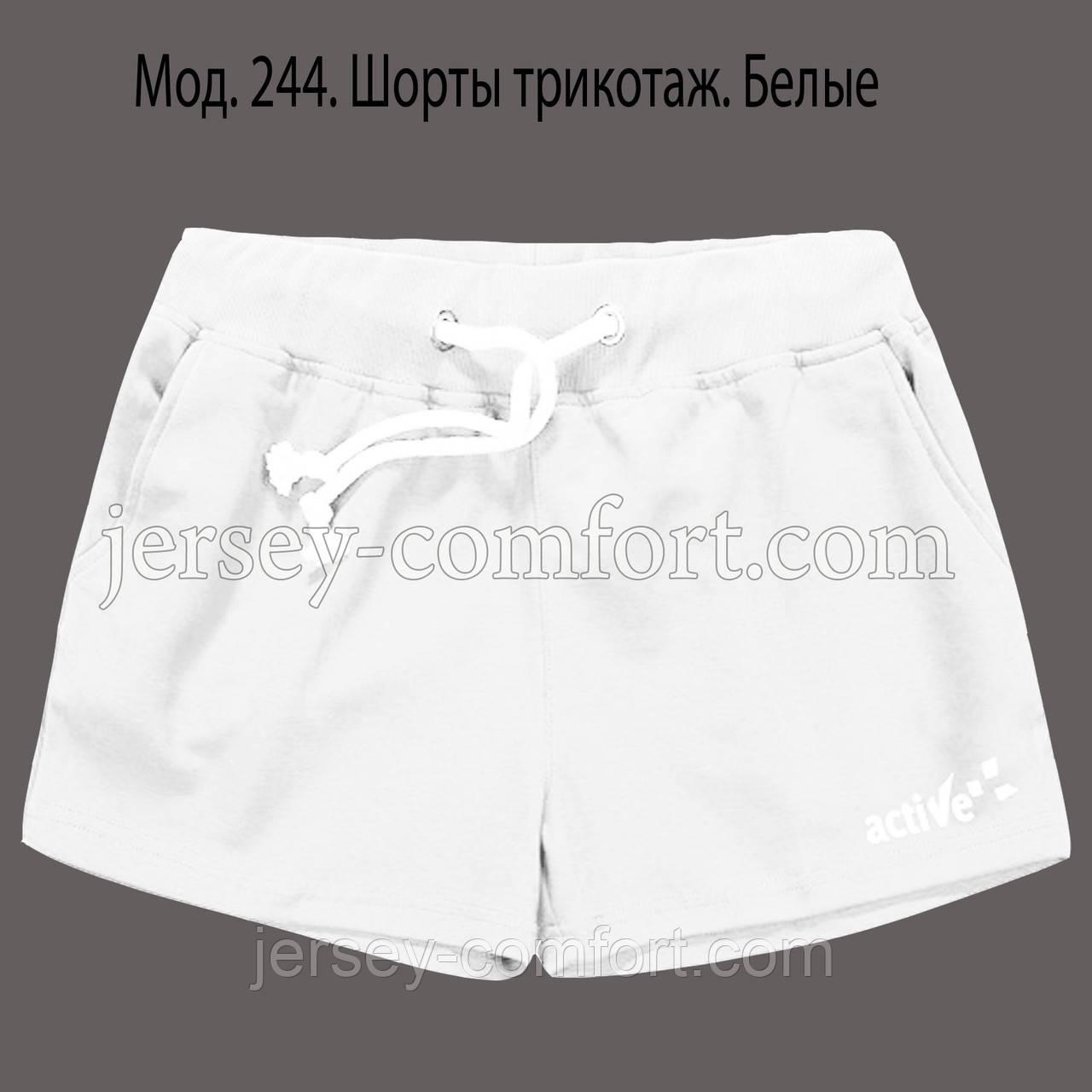 Шорты женские трикотажные , белые.Мод. 244.