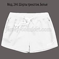 Шорты женские трикотажные , белые.Мод. 244., фото 1