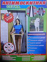 Москитные сетки на двери на магнитах 110 х 210 см