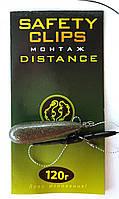 Груз карповый оснащенный Carpe Diem Safety Clips монтаж Distance (пуля), 120г