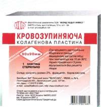 """Пластина коллагеновая """"Кровоостанавливающая""""  (50 х 50 мм)"""