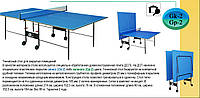 Стол для настольного тенниса Gk-2, Gp-2
