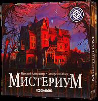 Настольная игра Містеріум (Мистериум) TM IGames, фото 1