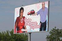Печать поздравления на билборде