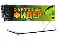 Рыболовная оснащенная кормушка Carp Profi Фартовый фидер, 80г