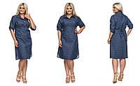Джинсовое платье в мелкий горошек большой размер