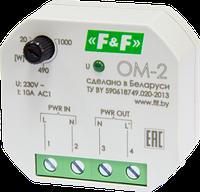 Ограничитель мощности ОМ-2 0,5-1000Вт F&F