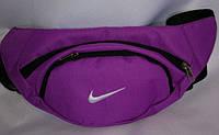 Поясная сумка бананка Nike, Найк сиреневая