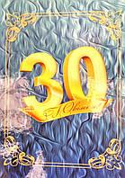 Папка адресная юбилейная 30 лет