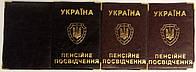Обложка для пенсионного удостоверения из кожзаменителя