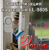 Домашняя мини сигнализация на разрыв LL-9805