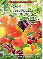 """Спецвыпуск """"Все о плодовых культурах"""", обновлённый выпуск, ж-л Нескучный сад"""