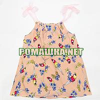 Детский летний сарафан р. 80-86 для девочки ткань 100% ПОЛИЭСТЕР 3689 Розовый 86