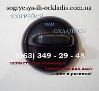 """Ручка для газовой плиты """"Грета""""(""""GRETA"""") (чёрная). код сайта:7017"""
