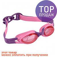 Очки для плавания Adidas Aquasurf kids 2-6 / Очки для плавания, розовые, фиолетовые