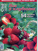 """Спецвыпуск """"Все о клубнике"""", обновлённый выпуск, ж-л Нескучный сад"""