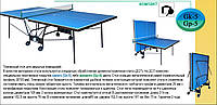 Стол для настольного тенниса Gk-5, Gp-5