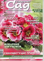 """Коллекционный номер. Журнал """"Нескучный сад"""" март 2010г."""
