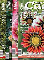 """Коллекционный номер. Журнал """"Нескучный сад"""". Произвольный выбор номера."""