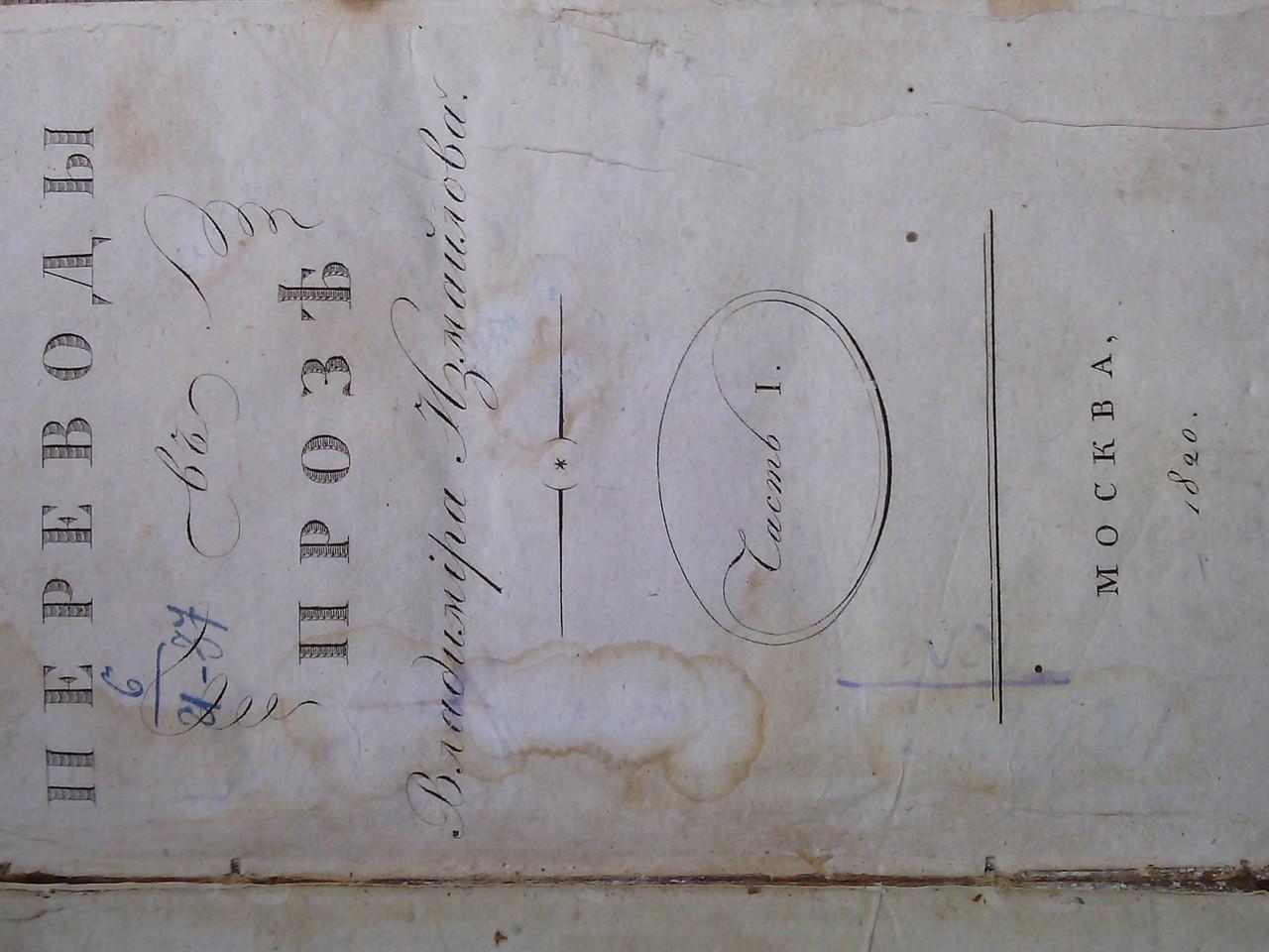 Книга Сборник сочинений и переводов Вл.Измайлова  Москва 1820 год