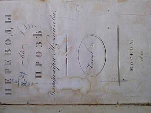 Книга Сборник сочинений и переводов Вл.Измайлова  Москва 1820 год, фото 2